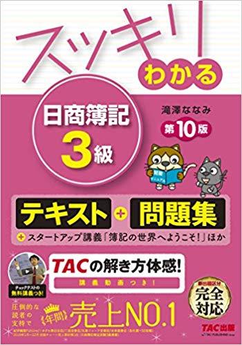 簿記:スッキリわかるシリーズ
