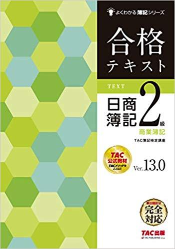 合格テキスト 日商簿記2級 商業簿記:2,592円