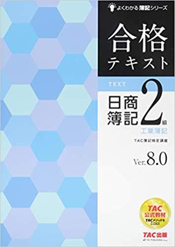 合格テキスト 日商簿記2級 工業簿記:2,160円