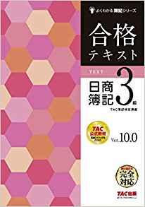 合格テキスト 日商簿記3級:2,160円