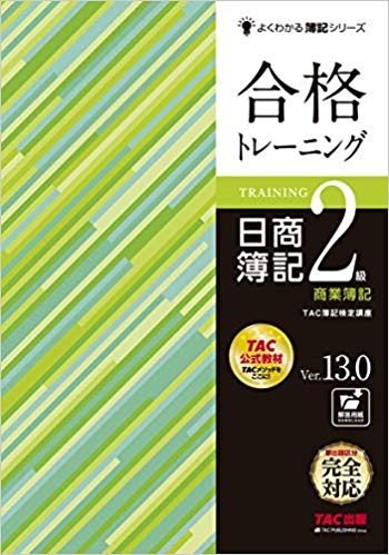 合格トレーニング 日商簿記2級 商業簿記:1,944円
