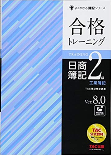 ・合格トレーニング 日商簿記2級 工業簿記:1,620円