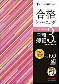 ・合格トレーニング 日商簿記3級:1,620円