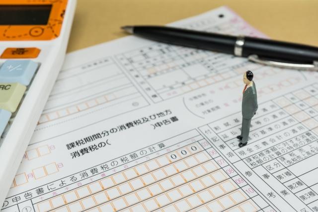 税務調査対策