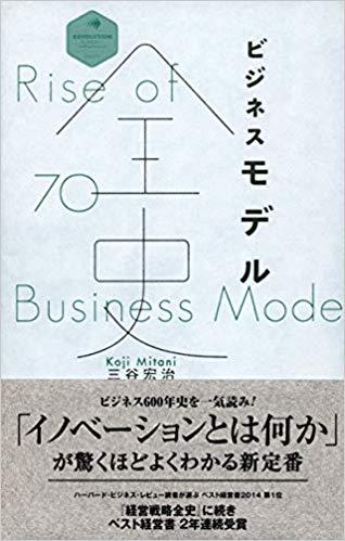 「ビジネスモデル全史」三谷宏治