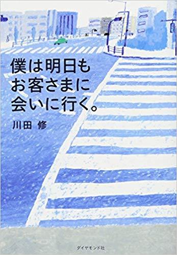 「僕は明日もお客様に会いに行く。」川田修