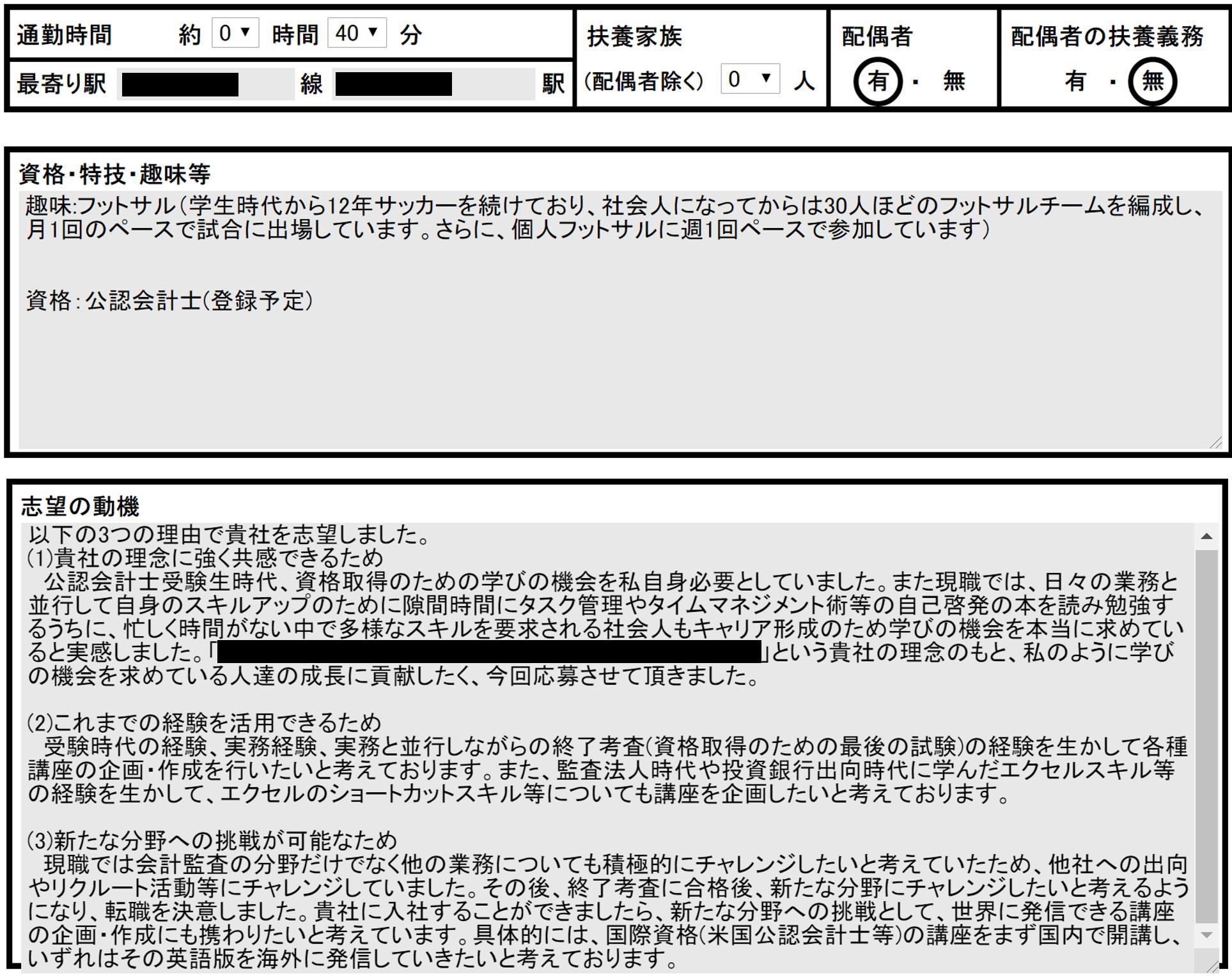 転職履歴書②
