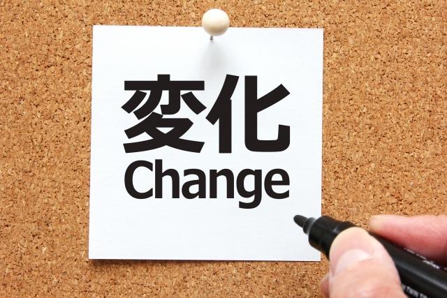 環境変化に適応できる人