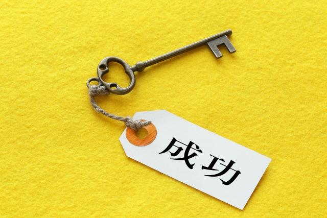 自営業で成功する人の特徴