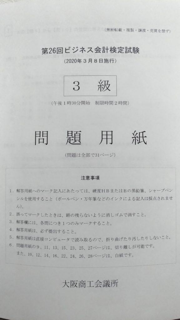3級の試験問題