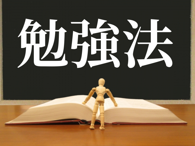 勉強法おすすめ6選