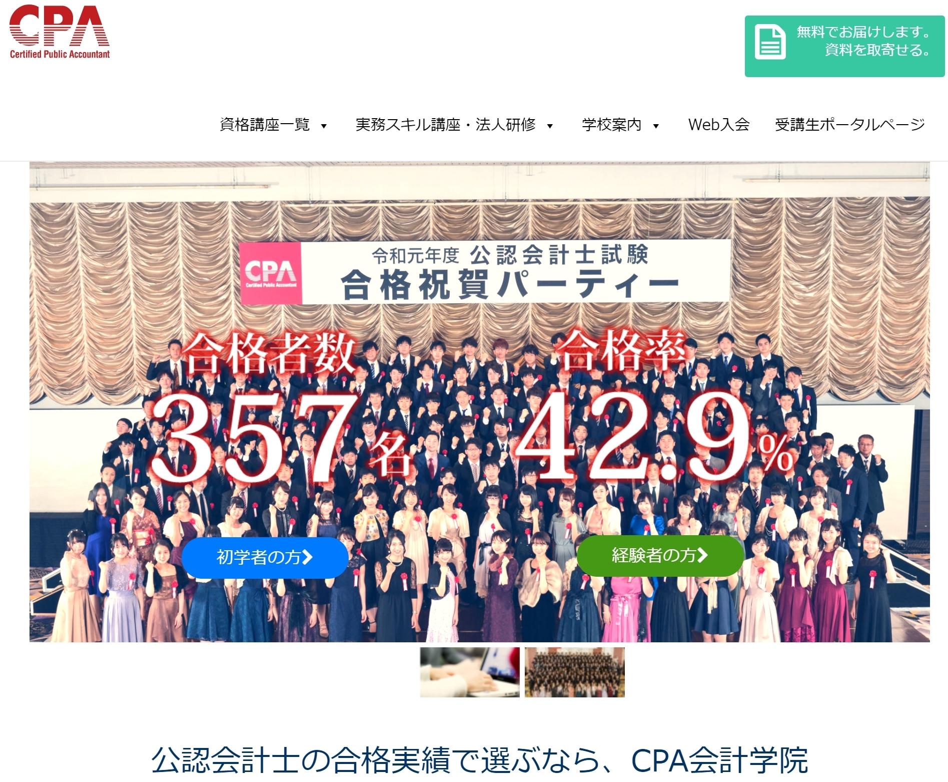 東京CPA 公認会計士講座