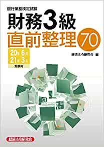 銀行業務検定3級直前整理