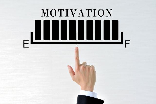 モチベーション低下の「予防」が大切