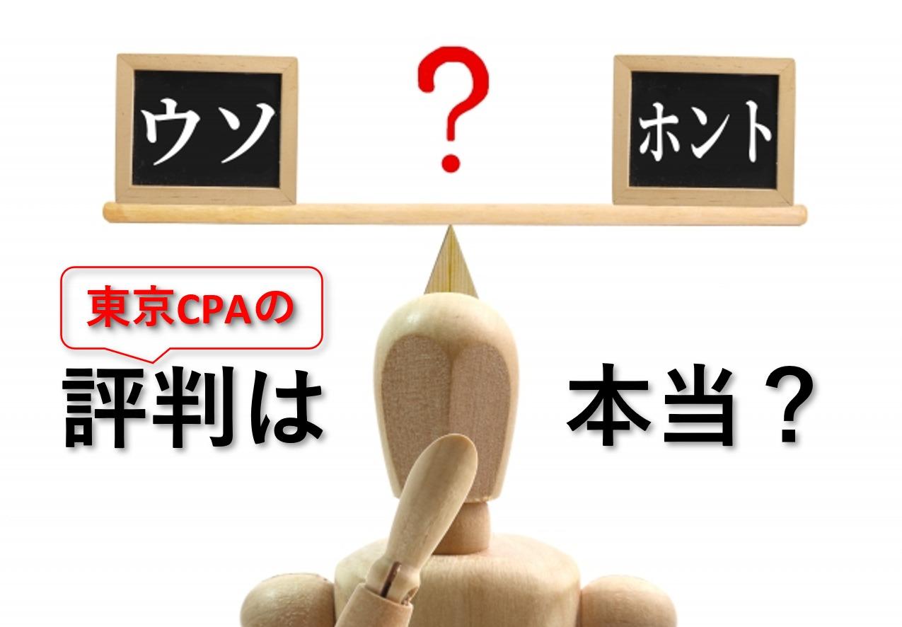 東京CPAの評判って本当なの?合格率が高いのには秘密があった