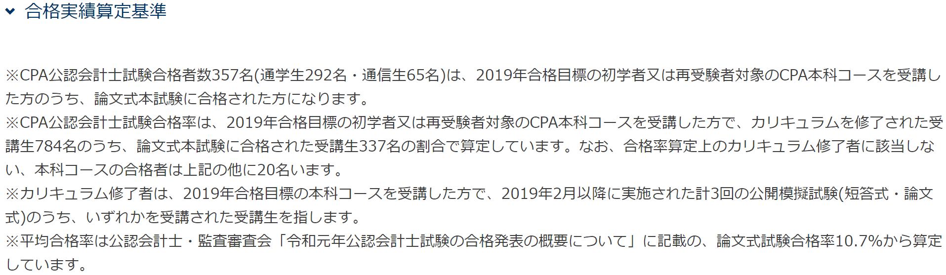 東京CPA合格実績算定基準