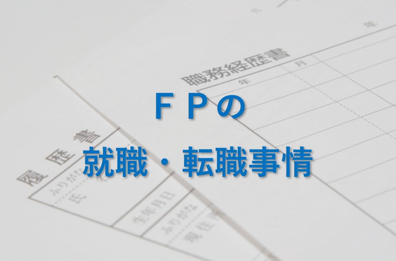 FPは就職・転職に役立つの?実際の求人から実態を調査してみると...