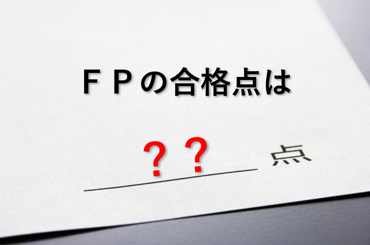 FP技能検定の合格点は何点?