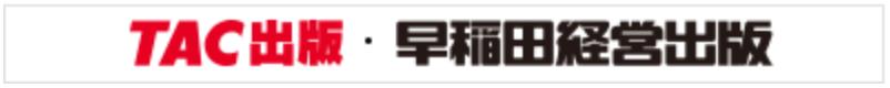 TAC出版 早稲田経営出版ロゴ