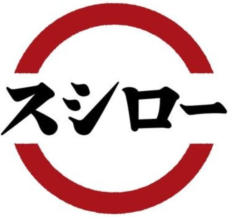 スシロー:ロゴ