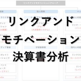 リンクアンドモチベーション決算書分析