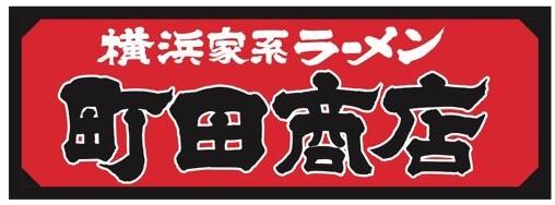 町田商店ロゴ