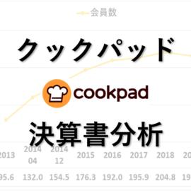 クックパッド:決算書分析