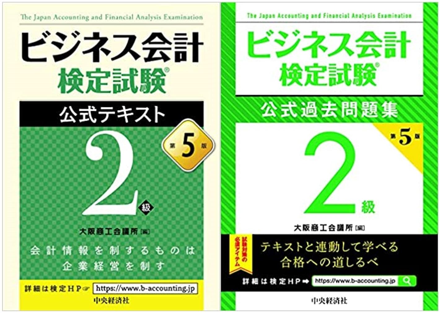 公式テキスト2級第5版&公式過去問題集2級第5版